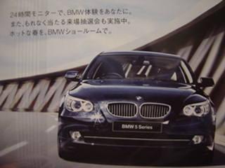 BMWからのダイレクトメール
