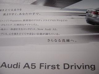 Audi(アウディ)A5試乗案内はがき