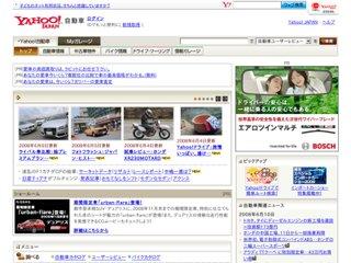 Yahoo!自動車