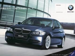 BMW3シリーズの案内はがき