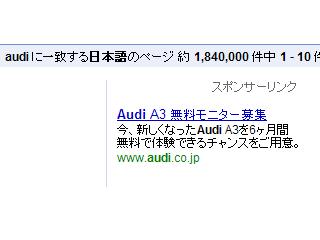 audi_ttモニター募集の公告.png