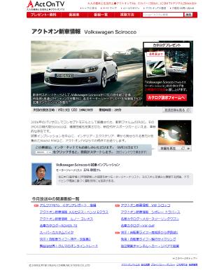VWシロッコ試乗動画ーアクトオン新車情報