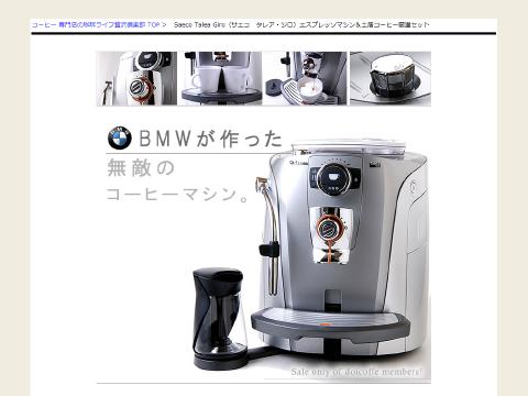 BMWが作ったコーヒーメーカー