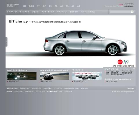 Audi Japan toppage