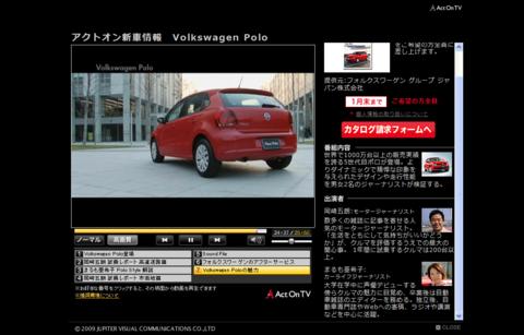 VW polo アクトオンtvキャプチャー画像
