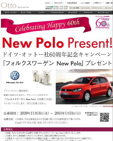 OttoのNew Poloプレゼントキャンペーン