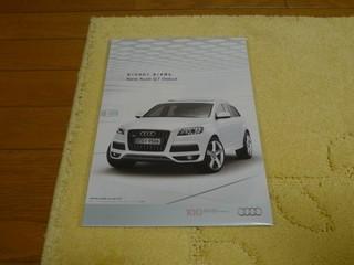 Audi Q7の案内