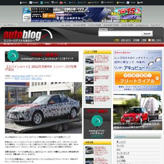 【スパイショット】2012年型BMW 3シリーズの写真が流出 - Autoblog Japanのスクリーンショット