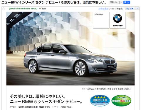BMWからのメールマガジン